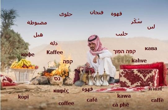 kawa po arabsku