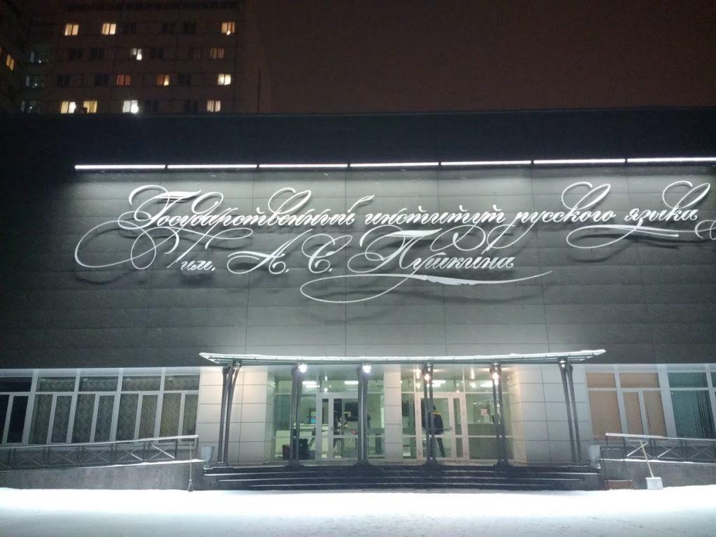 Budynek Instytutu Puszkina w Moskwie.